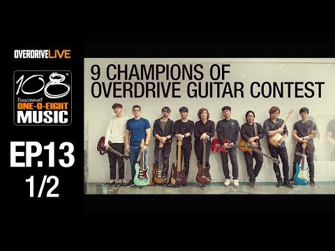OVERDRIVE   108 Music EP13  9 แชมป์ Overdrive Guitar Contest 12