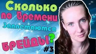 Мастер брейдинга Стерякова Ольга