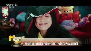 电影频道播出优秀国产电影《大闹天竺》《非常幸运》【中国电影报道 | 20200430】