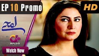 Pakistani Drama | Lamhay - Episode 10 Promo | Aplus Dramas | Saima Noor, Sarmad Khoosat