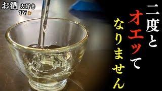【お酒大好きTV】テキーラを飲んでも気持ち悪くならない最強の方法があった!!!