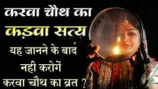 करवा चौथ का कड़वा सच, यह मनाने वाली बनती है गधी जानिए कैसे ? @The True Story