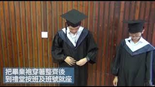 bshlmc的畢業禮須知相片