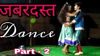 करण - किरण का जबरदस्त डांस Karan Kiran Dance| DANCE COMPETITION