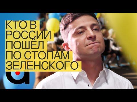 КтовРоссии пошёл постопам Зеленского