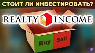 REIT Realty Income: стоит ли покупать? Инвестиции в недвижимость США / Распаковка