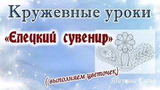 Елецкий сувенир (выполняем цветочек) /кружевные уроки  #кружевныеуроки #кружево