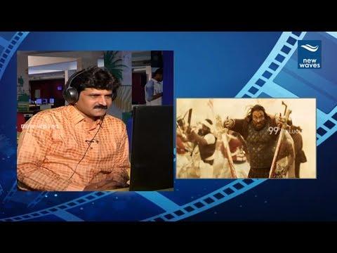 Sye Raa Telugu Teaser Reaction | Chiranjeevi, Pawan Kalyan | New Waves