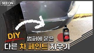 자동차 페인트 자국 쉽고 빠르게 지우는 방법 !