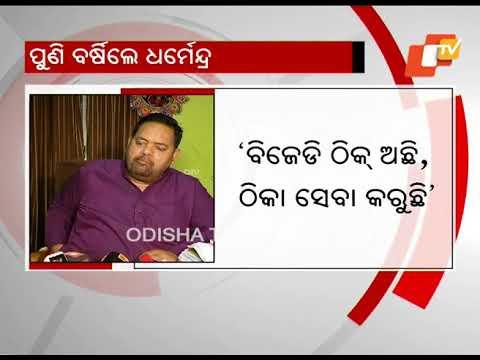 Odisha Facing Constitutional Crisis Union Minister Dharmendra Pradhan