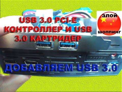 Добавляем USB 3.0 в Компьютер - USB 3.0 PCI-E Контроллер и USB 3.0 Картридер с Алиэкспресс