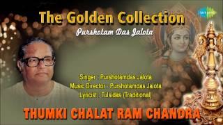 Thumki Chalat Ram Chandra | Hindi Devotional Song | Purshotamdas Jalota