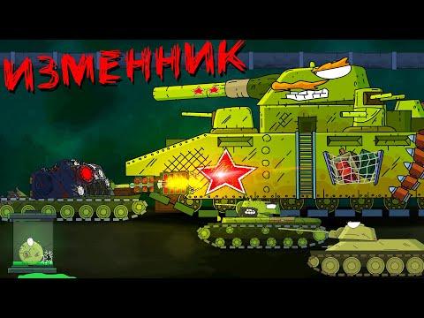 Изменник - Мультики про танки