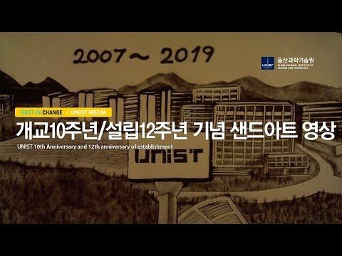 UNIST 개교10주년 설립12주년 기념 샌드아트