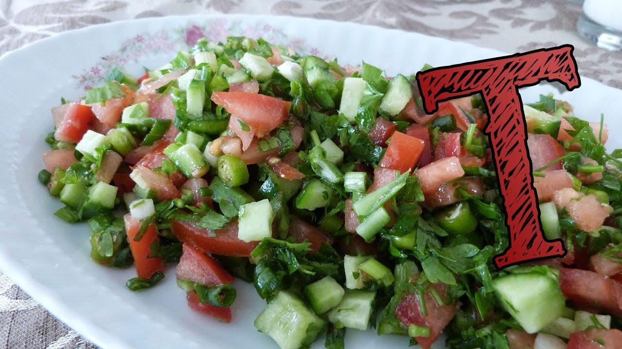 Shepherd S Salad Recipe Delicious Salad Recipes Mediterranean Salad Youtube