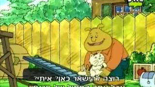 ארתור פרק 82 חלק ב
