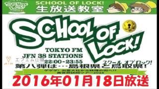 エフエム山陰:SCHOOL OF LOCK! 『島根 VS 鳥取』 全国家庭訪問VOL.8 2016.01.18