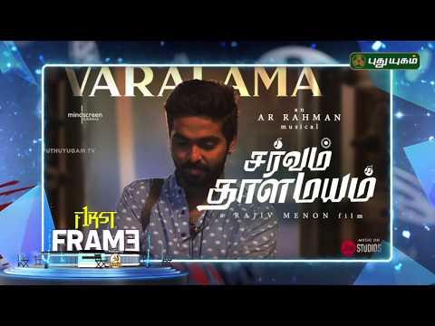 'Sarvam Thaala Mayam' Songs Goes Viral | First Frame