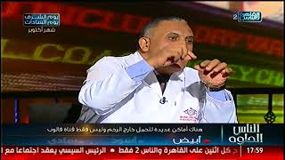 الناس الحلوة | فنيات الحقن المجهرى وعلاج العقم مع دكتور عبد المعطى السمنودى
