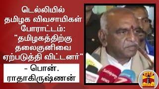 Thanthi TV : Top News in November