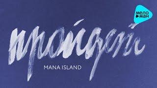 Скачать Mana Island Пройдёт Альбом 2017