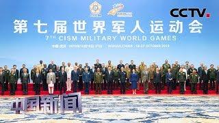 [中国新闻] 习近平集体会见各国防务部门和军队领导人及国际军事体育理事会主要官员 | CCTV中文国际