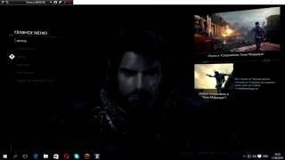 как поставить (русский язык) в игре Middle Earth Shadow of Mordor
