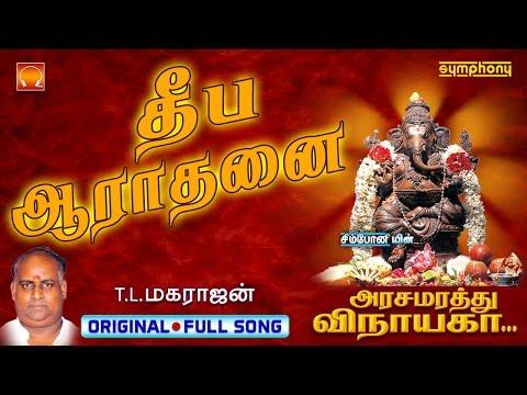 arathanai-deepa- -arasamarathu-vinayaga- -vinayagar-full-video-#-9