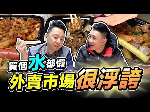在大陸點台灣魯肉飯能吃嗎?懶人天堂 !外賣真誇張 小雜貨也有APP外送服務「台灣人行大陸」 「Men's Game玩物誌」
