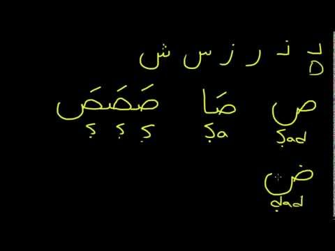 Learn the Arabic alphabet - Lesson 02 - Next 8 letters