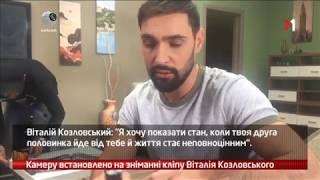 webкамера   Камера Установлена  Съемки Клипа Виталия Козловского