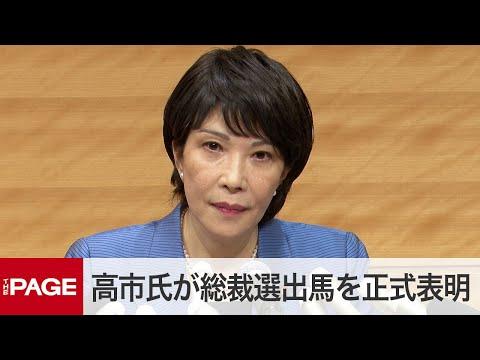 自民党・高市早苗氏が会見 総裁選出馬を正式表明(2021年9月8日)