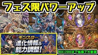 【パズドラ】フェス限のパワーアップ&武器化情報! BOX拡張も発表されて大歓喜!!!!!!