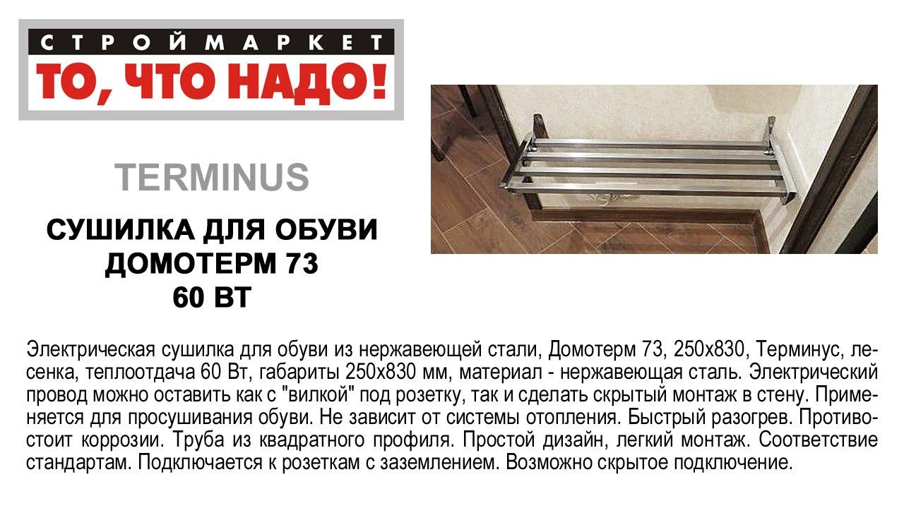 Большой выбор сушилок для обуви в интернет-магазине wildberries. Ru. Бесплатная доставка и постоянные скидки!