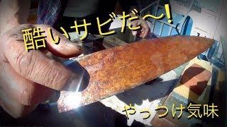 【包丁研ぎ】酷く錆びた土佐の包丁 Sharpen a Rusted Japanese Kitchen knife