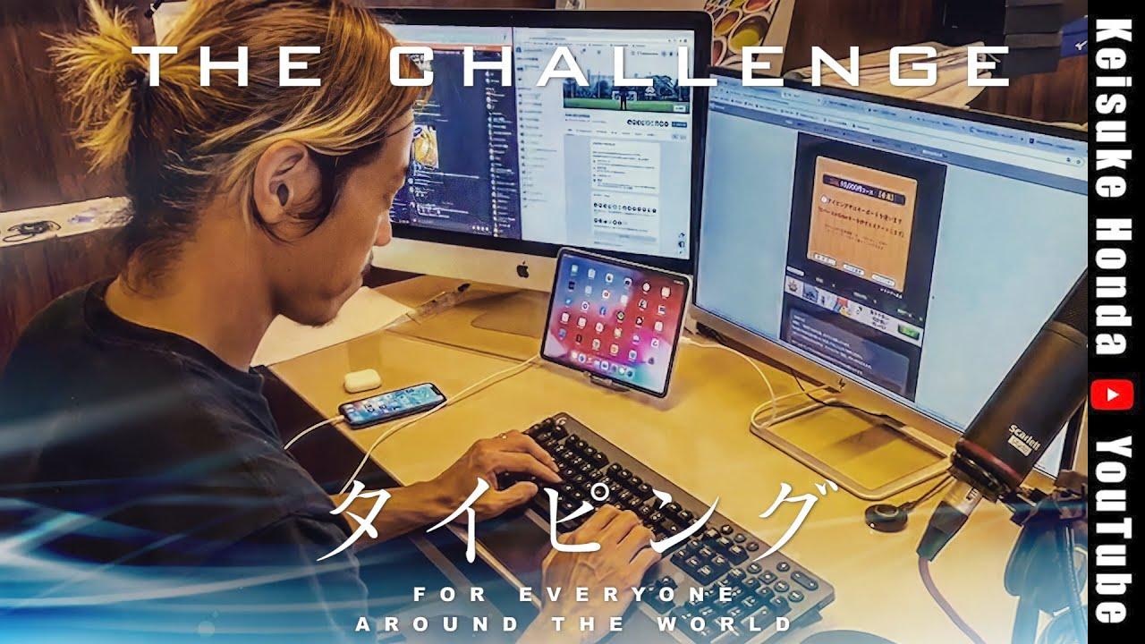【初公開】ケイスケホンダのタイピングチャレンジ
