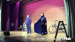 テレ玉「たまたま」ヒーローショーショー【本番編】 テレ玉「たまたま ...