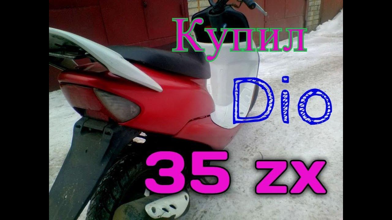 Купил honda Dio 35 zx