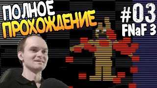 Five Nights at Freddy s 3 Прохождение  ПОЛНОЕ ПРОХОЖДЕНИЕ В 1 ВИДЕО  03