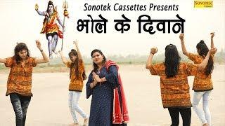 Bhole Ke Diwane   Meenu Saini Delhi & Prem Sharma   Latest Bhole Baba Ke Bhajan 2019   Bhole Bhajan