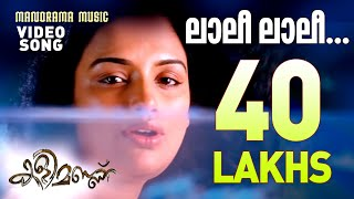 Repeat youtube video Lalee Lalee song from Malayalam movie Kalimannu - Full HD Version