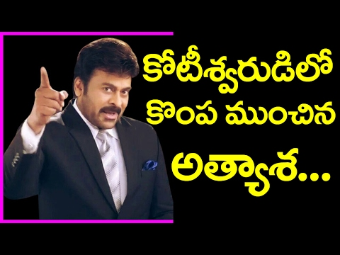 Meelo Evaru Koteeswarudu Disappointment|MEK Season 4|MEK|Chiranjeevi|Latest Episode| Taja30
