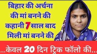 बिहार की अर्चना की मां बनने की कहानी 7 साल बाद मिली मां बनने की खुशी.ll केवल 20 दिन ट्रिक फॉलो की.