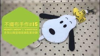 不織布手作DIY#15 Peanuts Snoopy u0026 Woodstock史努比糊塗塌客鎖匙套掛飾