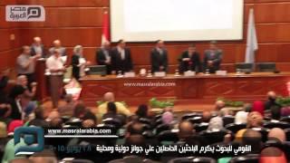 مصر العربية | القومي للبحوث يكرم الباحثين الحاصلين علي جوائز دولية ومحلية