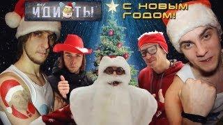 Шоу «Идиоты» - С Новым Годом!