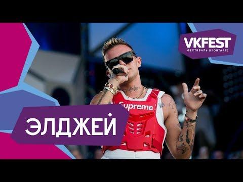 Элджей. Live на VK FEST 2018