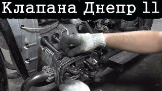Регулювання клапанів Дніпро 11 / Як відрегулювати клапана на МТ