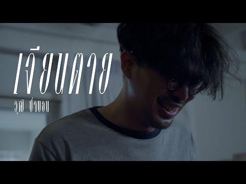 เจียนตาย - วุฒิ ป่าบอน【OFFICIAL MV】