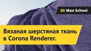 Материал шерсть (вязаная ткань) в Corona Renderer.  Уроки 3ds Max для начинающих